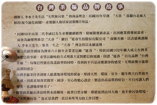 台灣茶摳故事館 (2).JPG