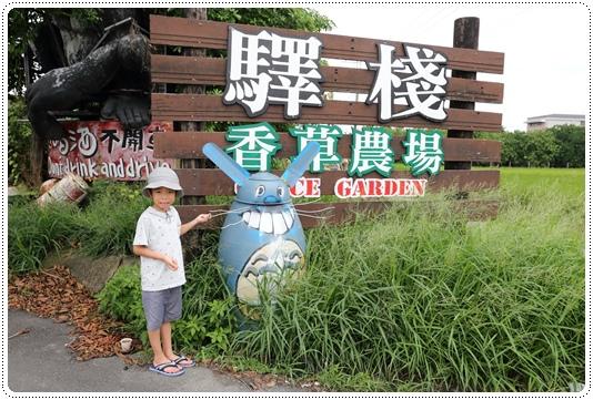 驛棧香草農場 (2).JPG