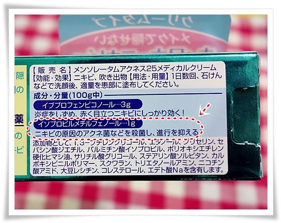 日本痘痘藥 (4).JPG