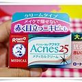 日本痘痘藥 (7).JPG