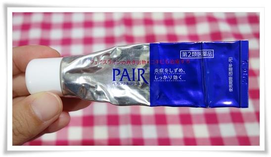日本痘痘藥 (8).JPG