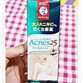 日本痘痘藥 (1).JPG