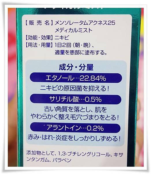 日本痘痘藥 (3).JPG