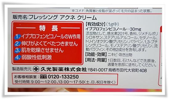 日本痘痘藥 (5).JPG