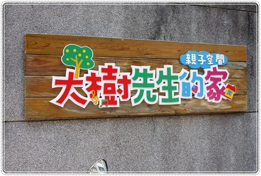 大樹先生的家 (3).JPG