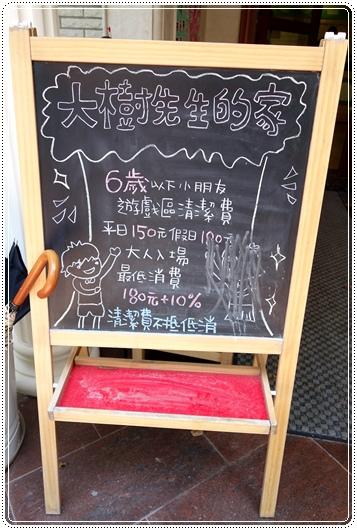 大樹先生的家 (21).JPG