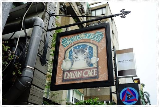 達洋咖啡館 (1).JPG
