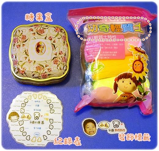 乳牙盒DIY (1).JPG