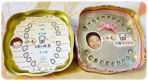 乳牙盒DIY
