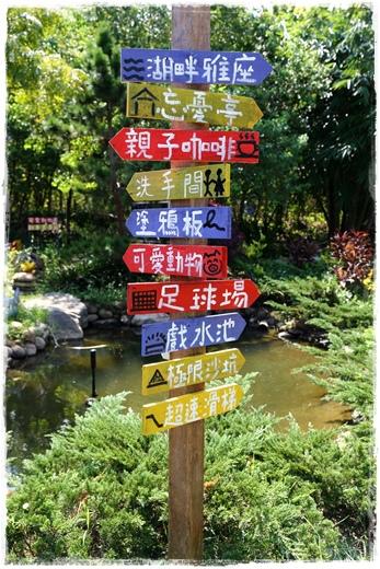 松湖休閒親子莊園 (2).JPG