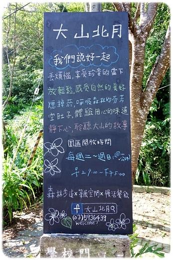 大山北月 (1).JPG