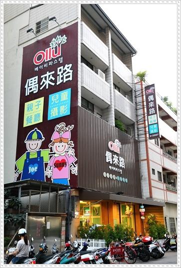 偶來路親子餐廳 (1).JPG