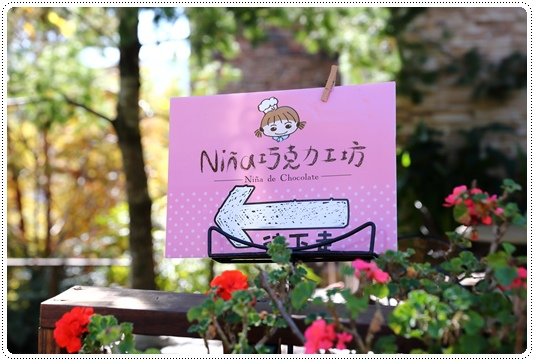 nina巧克力工坊 (1).JPG