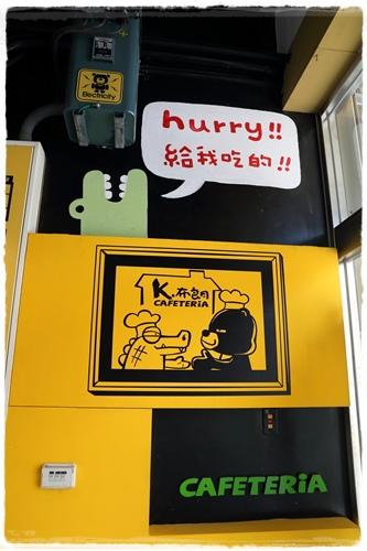 K布朗早餐店 (2).JPG