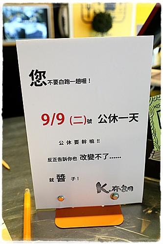 K布朗早餐店 (7).JPG