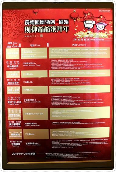 礁溪長榮鳳凰酒店 (8).JPG