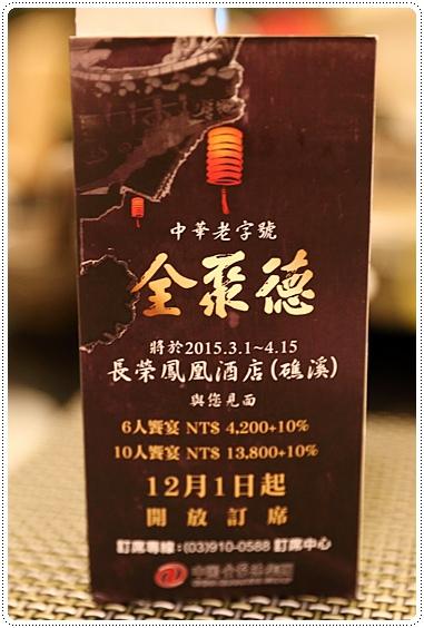 礁溪長榮鳳凰酒店 (17).JPG