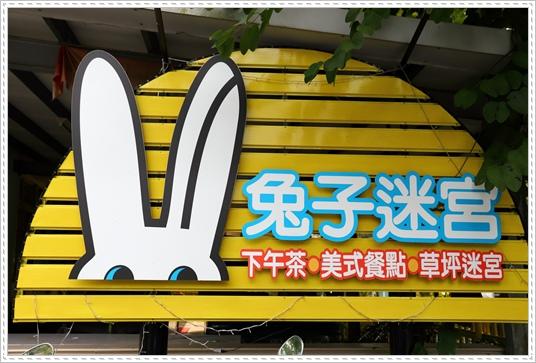 兔子迷宮 (3).JPG