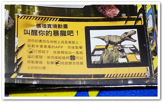 哇!恐龍跑出來了 (10).JPG