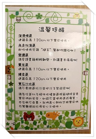 皮卡噗親子餐廳 (2).JPG