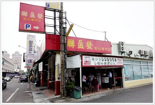 聯盈發點心專賣店 (8).JPG