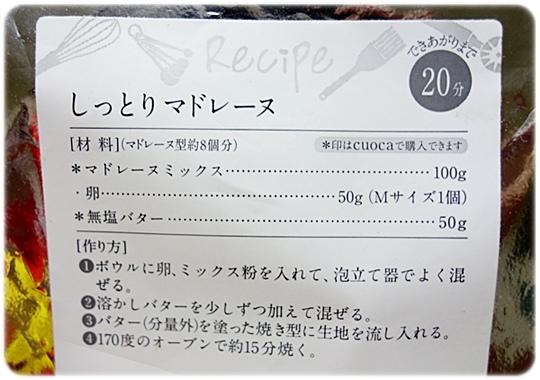 貓爪瑪德蓮蛋糕 (1).JPG