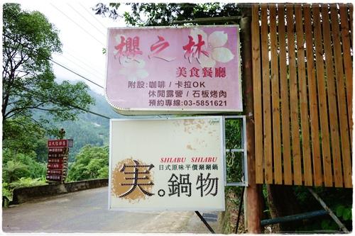 櫻之林露營區 (11).JPG