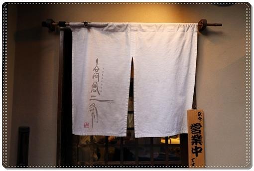 京都高倉二條 (3).jpg