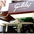 伽利略親子餐廳 (13).JPG