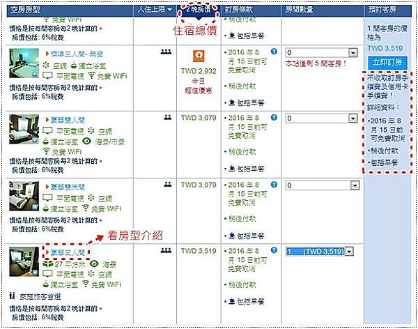 booking訂房 (8).jpg