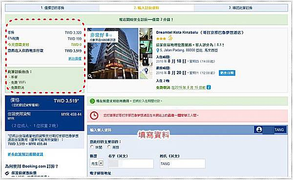 booking訂房 (11).jpg