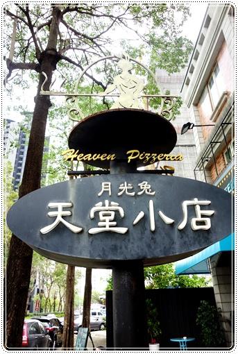 天堂小店 (2).JPG