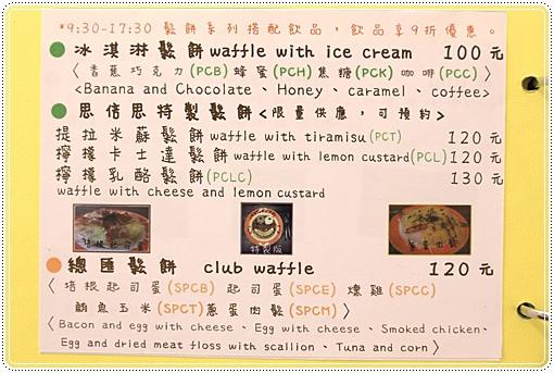 space cafe思倍思咖啡 (4).JPG