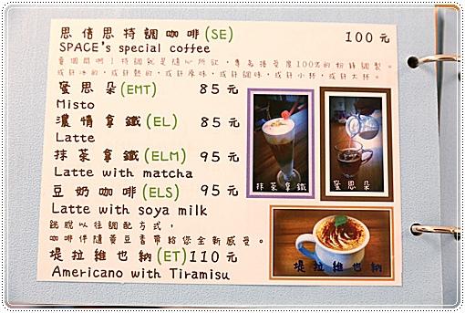 space cafe思倍思咖啡 (6).JPG