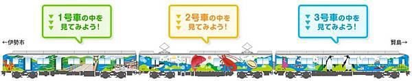 近鐵觀光列車 (1).jpg