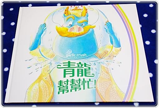 青龍幫幫忙 (9).JPG