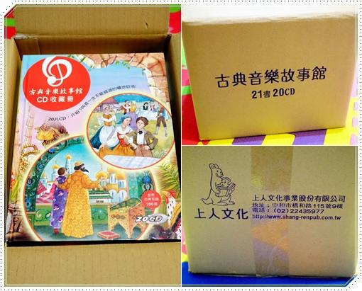 古典音樂故事館-上人出版社 (1).jpg