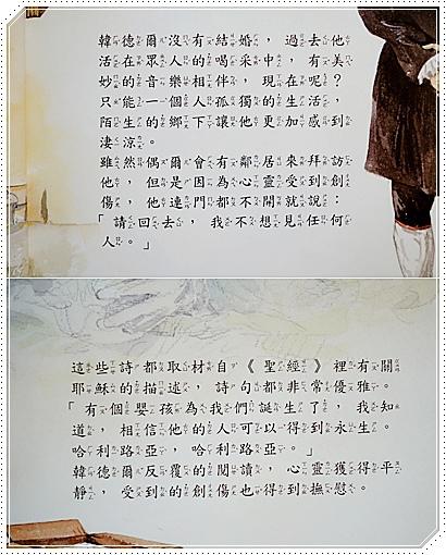 古典音樂故事館-上人出版社 (3).jpg