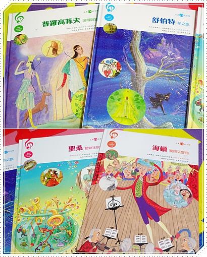 古典音樂故事館-上人出版社 (2).jpg