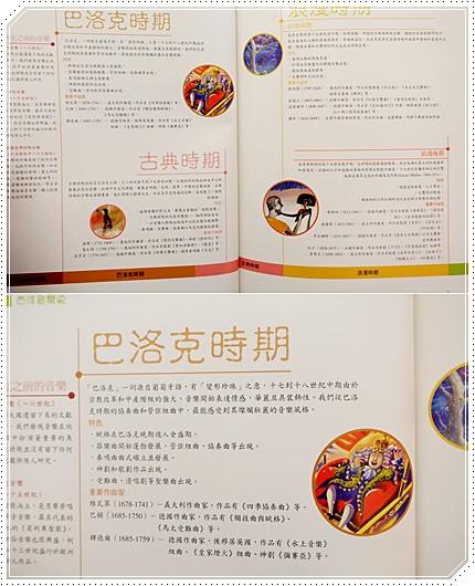 古典音樂故事館-上人出版社 (5).jpg