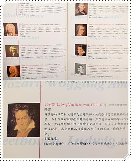 古典音樂故事館-上人出版社 (6).jpg
