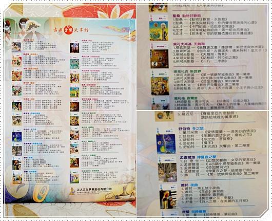 古典音樂故事館-上人出版社 (8).jpg