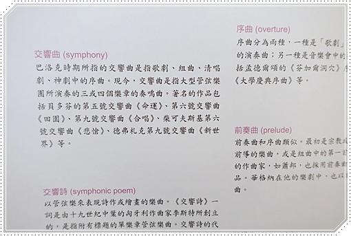 古典音樂故事館-上人出版社 (11).JPG