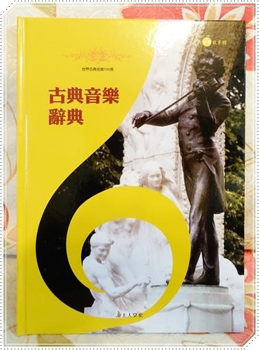 古典音樂故事館-上人出版社 (10).JPG
