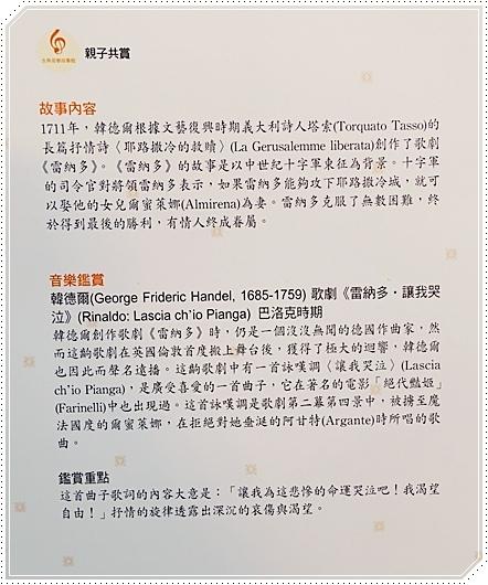 古典音樂故事館-上人出版社 (12).JPG