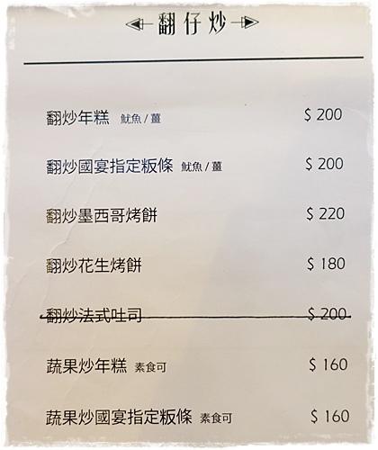 TAOKAS文化料理 (8).JPG