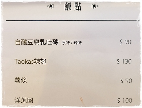 TAOKAS文化料理 (10).JPG