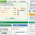 JR東日本事前受付預約 (2).jpg
