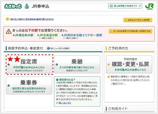 JR東日本事前受付預約 (4).jpg