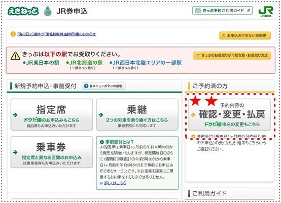 JR東日本事前受付預約 (5).jpg